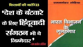 किताबों की बातें: भारत विभाजन के गुनहगार । RAM MANOHAR LOHIA | INDIA-PAKISTAN | - AAJTAKTV