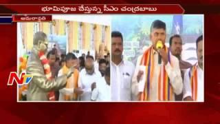 Chandrababu Naidu Lays Foundation Stone Dr. B R Ambedkar Memorial in AP || NTV - NTVTELUGUHD