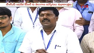Employees of Telangana Secretariat of AP | Congrats to KCR | CVR News - CVRNEWSOFFICIAL