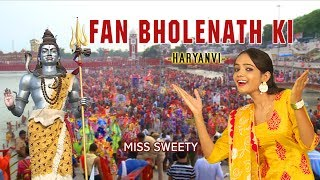Fan Bholenath Ki I MISS SWEETY I Haryanvi Kanwar I Full HD Video Song I T-Series Bhakti Sagar - TSERIESBHAKTI