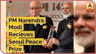 PM Narendra Modi Recieves Seoul Peace Prize | ABP Uncut - ABPNEWSTV