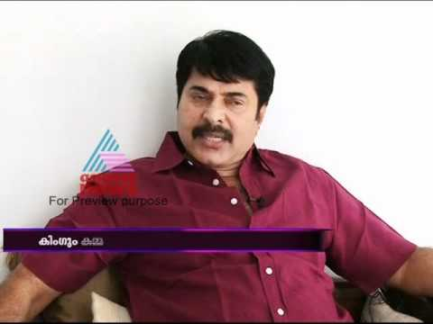 Interview with Mega Star Mammootty. Views : 35769 | Favorite Count: : 3 ...