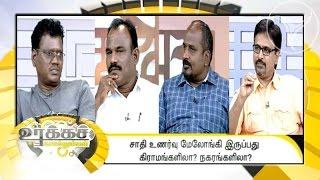 Urakka Sollungal 19-07-2015 Puthiyathalaimurai TV Shows