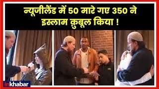 50 Muslims killed In New Zealand, 350 People Accepted Islam;350 ने इस्लाम क़ुबूल किया! |Fact Check - ITVNEWSINDIA