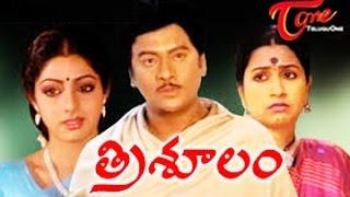Trisoolam Full Length Telugu Movie   Krishnam Raju   Sridevi   TeluguOne - TELUGUONE