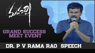 Dr  P V Rama Rao Speech - Maharshi Grand Success Meet Event - DILRAJU