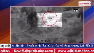 video : भारतीय सेना ने पाकिस्तानी 'बैट' की घुसपैठ को किया नाकाम, देखें वीडियो