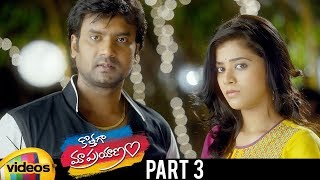Kothaga Maa Prayanam 2019 Latest Telugu Movie HD | Priyanth | Yamini Bhaskar | Part 3 | 2019 Movies - MANGOVIDEOS