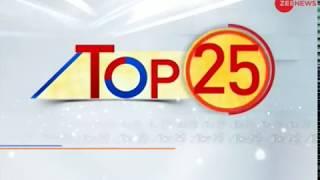 Top 25: Watch top 25 news headlines of the day | देखिए आज की 25 बड़ी खबरें - ZEENEWS
