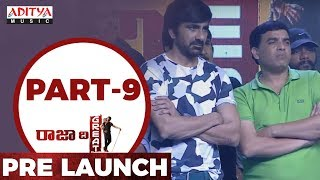 Raja The Great Pre Release Live Part-9 || RaviTeja, Mehreen, Sai Kartheek, Anil Ravipudi - ADITYAMUSIC