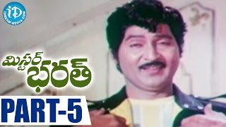 Mr Bharath Movie Part 5 || Sobhan Babu, Suhasini, Sharada || Raja Chandra || Ilayaraja - IDREAMMOVIES