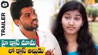 High Class Mama Low Class Alludu Telugu Short Film Trailer   2016 Latest Short Films   Khelpedia - YOUTUBE