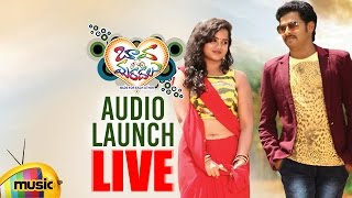 Bava Maradalu Telugu Movie Audio Launch | LIVE | Mohan Krishna | Dasari Siri | Sowjanya Riya - MANGOMUSIC