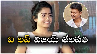 ఐ లవ్ విజయ్ తలపతి  | Rashmika Mandanna About Her Childhood Crush | Rashmika Mandanna Interview - TFPC