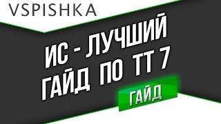 Гайд World of Tanks - ИС