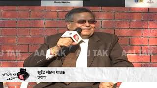 आरुषि मर्डर पर सरकारी जांच को मानने का मन नहीं करता: सुरेंद्र मोहन पाठक #SahityaAajTak18 - AAJTAKTV