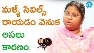 మళ్ళీ సివిల్స్ రాయడం వెనుక అసలు కారణం - M Bala Latha || Dil Se With Anjali - IDREAMMOVIES