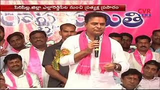 KTR Speech | TRS Party Activities Meeting In Yellareddypet | CVR NEWS - CVRNEWSOFFICIAL