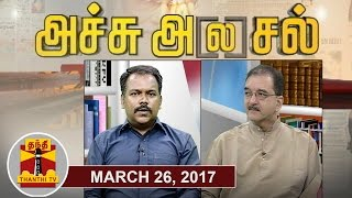 Achu A[la]sal 26-03-2017 Trending Topics in Newspapers Today | Thanthi TV Show