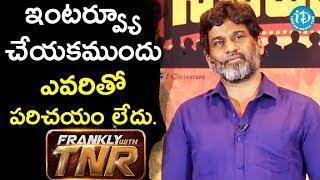 ఇంటర్వ్యూ చేయకముందు నాకు ఎవరితో పరిచయం లేదు - TNR || Talk @ Cinevaaram || Frankly with TNR - IDREAMMOVIES