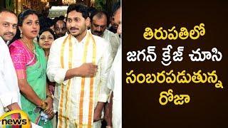 YS Jagan Craze In Tirupati Temple | Tirumala Tirupati Devasthanam | Jagan Latest News | Mango News - MANGONEWS