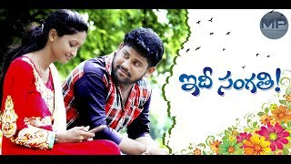 Idhi Sangathi Trailer || Telugu Short Film || Directed by Ganghadhar Gadugoyala - YOUTUBE