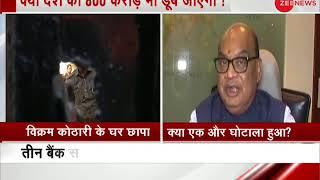 CBI raids Rotomac owner Vikram Kothari's Kanpur premises - ZEENEWS