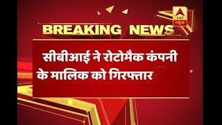 CBI arrested Rotomac Pens owner Vikram Kothari and his son Rahul Kothari - ABPNEWSTV