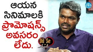 Dil Raju Movies Doesn't Need Any Promotion - Ravinder Reddy || Dil Se With Anjali - IDREAMMOVIES