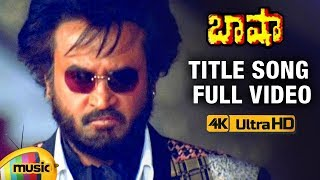 Rajinikanth BEST Songs | Basha Title Song Full Video 4K | Basha Telugu Movie Video Songs | Nagma - MANGOMUSIC