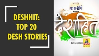 Deshhit: Know top 20 desh hit stories - ZEENEWS