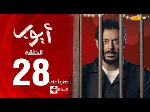مسلسل أيوب بطولة مصطفى شعبان – الحلقة الثامنة والعشرون (٢٨) | (Ayoub Series (EP 28
