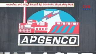 Coal shortage hits thermal power plants In RayalaSeema | CVR NEWS - CVRNEWSOFFICIAL