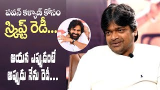 Script Is Ready For Pawan Kalyan, Waiting For His Nod || Director Harish Shankar Interview - IGTELUGU