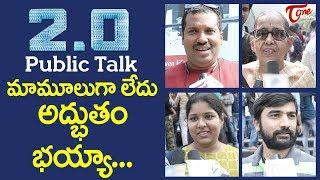 ROBO 2 0 Public Talk | Rajnikanth, Shankar, Akshay Kumar, Amy Jackson | TeluguOne - TELUGUONE