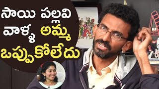 Director Sekhar Kammula About Sai Pallavi | How Sai Pallavi Came Into Fidaa | TFPC - TFPC