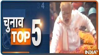 Chunav Top 5 | April 25, 2019 - INDIATV
