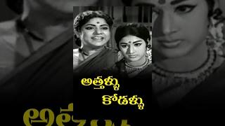 Atthalu Kodallu Telugu Full Movie | Krishna | Vanisri | P Chandrasekhar Reddy - MANGOVIDEOS