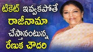 Renuka Chowdhury to quit Congress |Renuka Chowdhury Comments On Khammam Parliament Ticket| iNews - INEWS