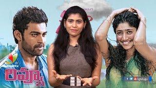 Fidaa Movie Review | Varun Tej | Sai Pallavi | Sekhar Kammula | #Fidaareview | Indiaglitz Telugu - IGTELUGU