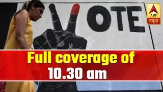 Third Phase of Elections 2019: Full coverage of 10.30 am - ABPNEWSTV