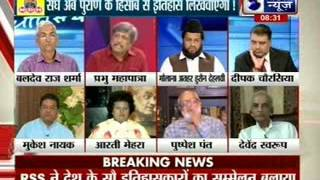Tonight With Deepak Chaurasia: Will BJP change history for RSS? - ITVNEWSINDIA
