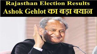 Rajasthan election result 2018: राजस्थान में कांग्रेस की सरकार बनेगी, Ashok Gehlot का बड़ा बयान - ITVNEWSINDIA