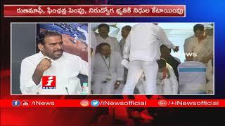 Debate on Telangana's Vote On Budget 2019- 20   TRS Vs Congress   Part-2   iNews - INEWS