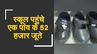 52 thousand one foot shoes delivered in school | घोटाला : स्कूल भेजे गए एक पांव के 52 हजार जूते - ZEENEWS