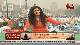 International Yoga Day 2018 LIVE| PM Modi To Lead Celebrations From Dehradun|AajTak Special Coverage - AAJTAKTV