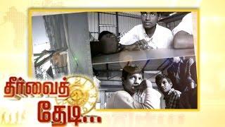 Thervai Thedi 08-01-2015 – Puthiya Thalaimurai Tv Show