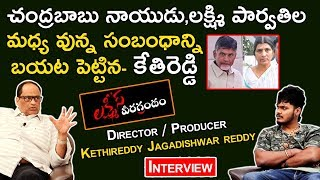 Lakshmi's Veeragrandham Director Kethireddy Jagadishwar Reddy Exclusive Interview | TVNXT Hotshot - MUSTHMASALA