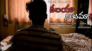 Kalaya Nijama | Latest Telugu Short Film Trailer | By NIT Jamshedpur students | - YOUTUBE