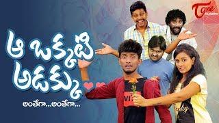 Aa Okkati Adakku | Telugu Comedy Short Film 2019 | Directed by Nagendra K | TeluguOne - TELUGUONE